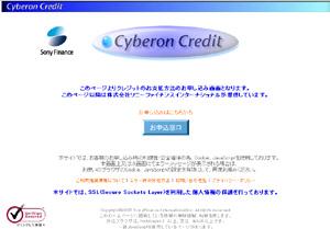 cyberoncredit.jpg
