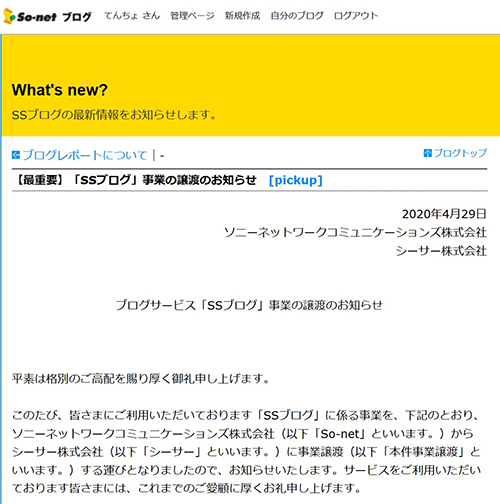 SnapCrab_NoName_2020-4-30_16-9-13_No-00.jpg